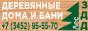 Строительство домов из бруса. Цены указаны на сайте.